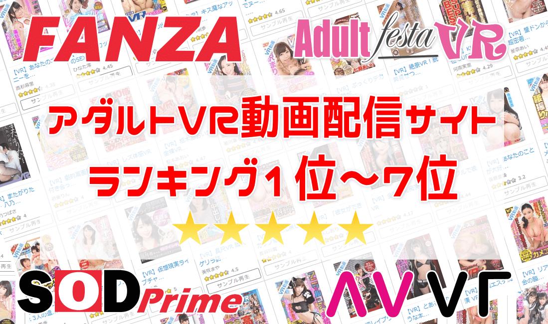 アダルトVR配信サイトランキング1位~7位を厳選【2020年版】