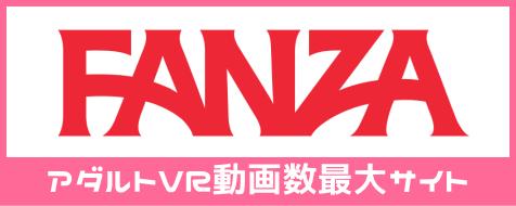 FANZA(ファンザ)の特徴と登録方法