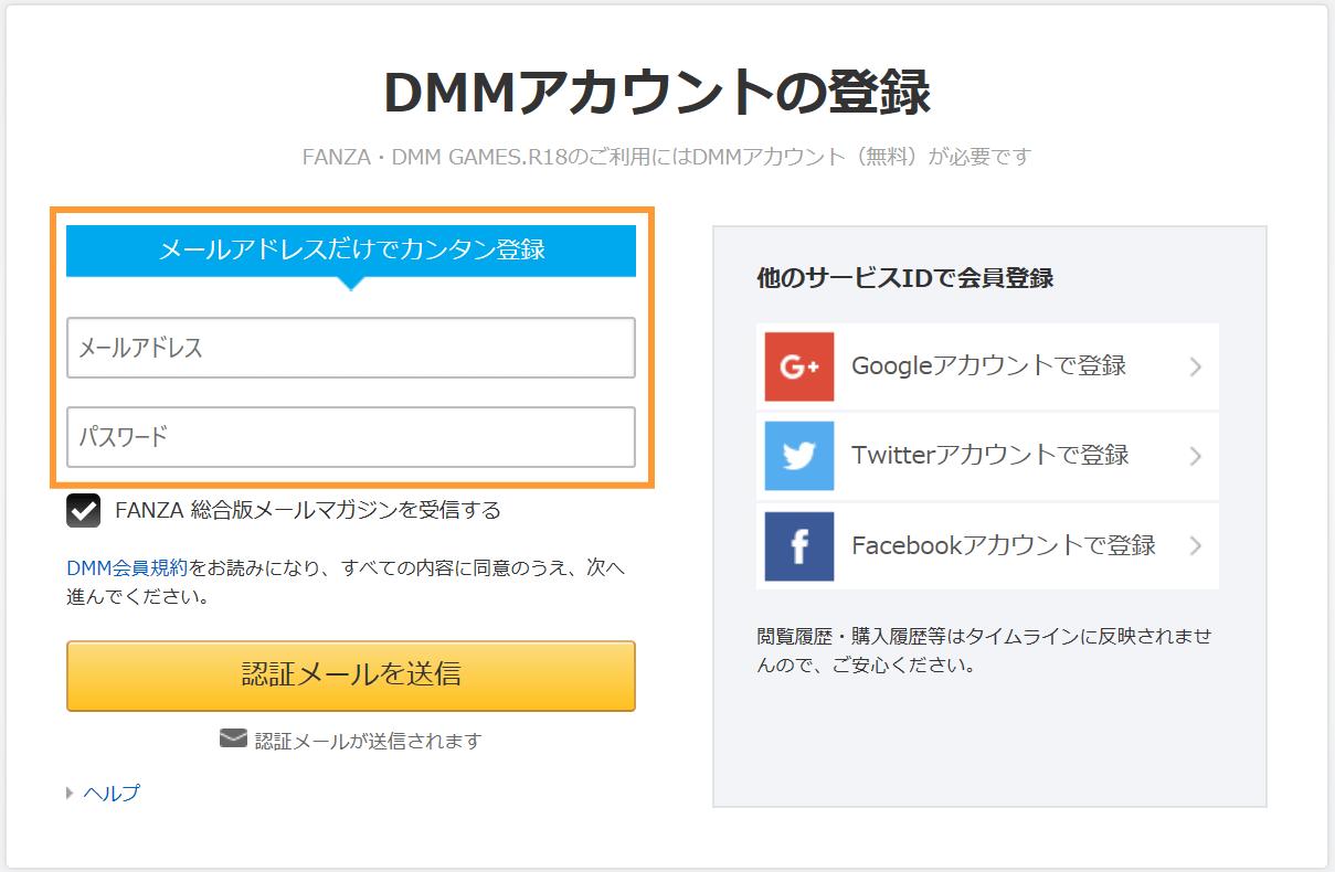 メールアドレスとパスワード記入で登録完了