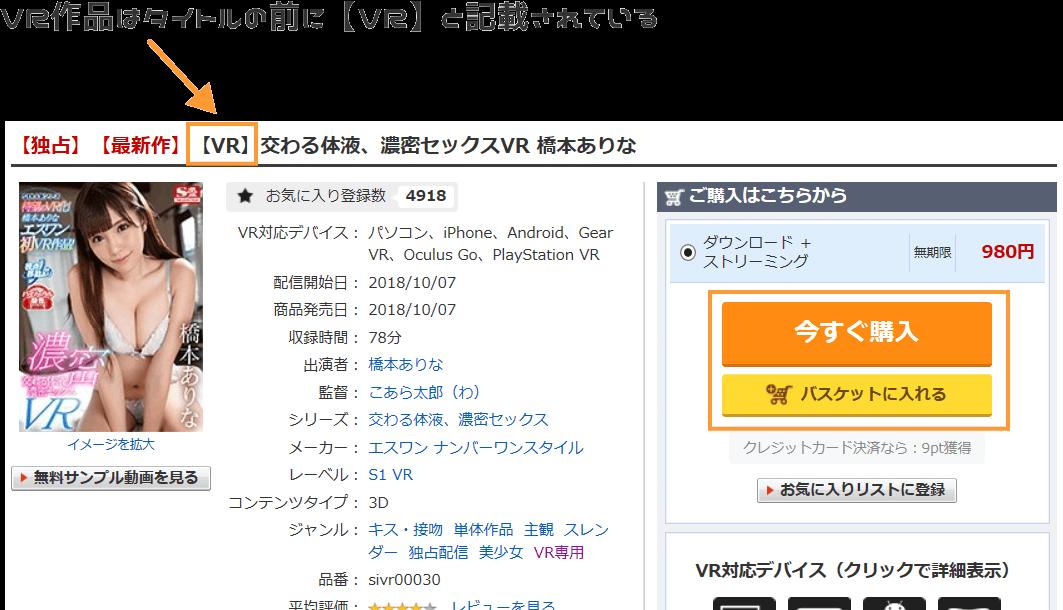 国内VRサイトで専用動画を購入する