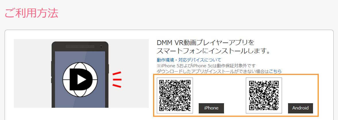 FANZAサイトから専用アプリ(iPhoneまたはAndroid)用