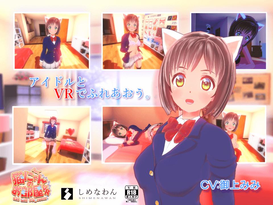 猫にゃんのお部屋VR 【VRあり・無し 両対応版】
