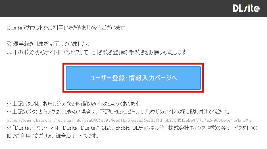DLsiteのメールアドレス登録例