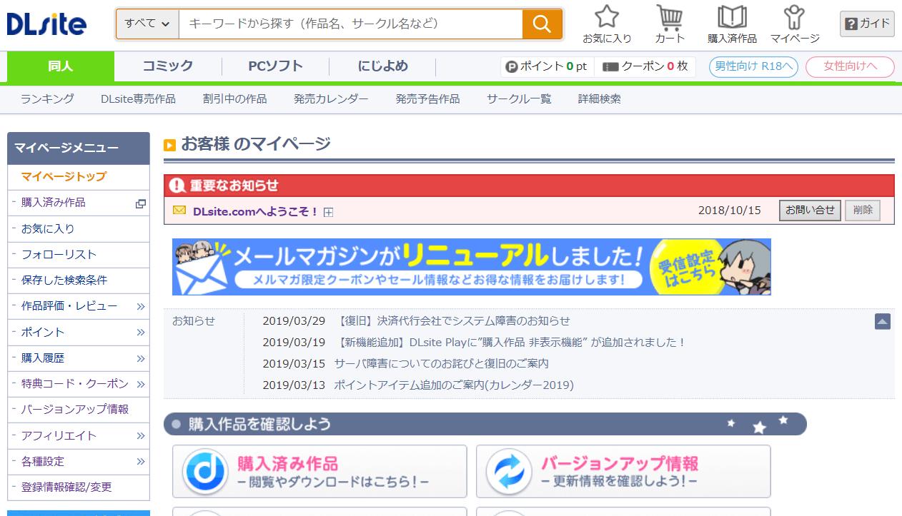 DLsiteのマイページを確認