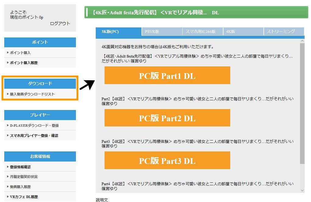 PCに購入したVR動画をダウンロードする