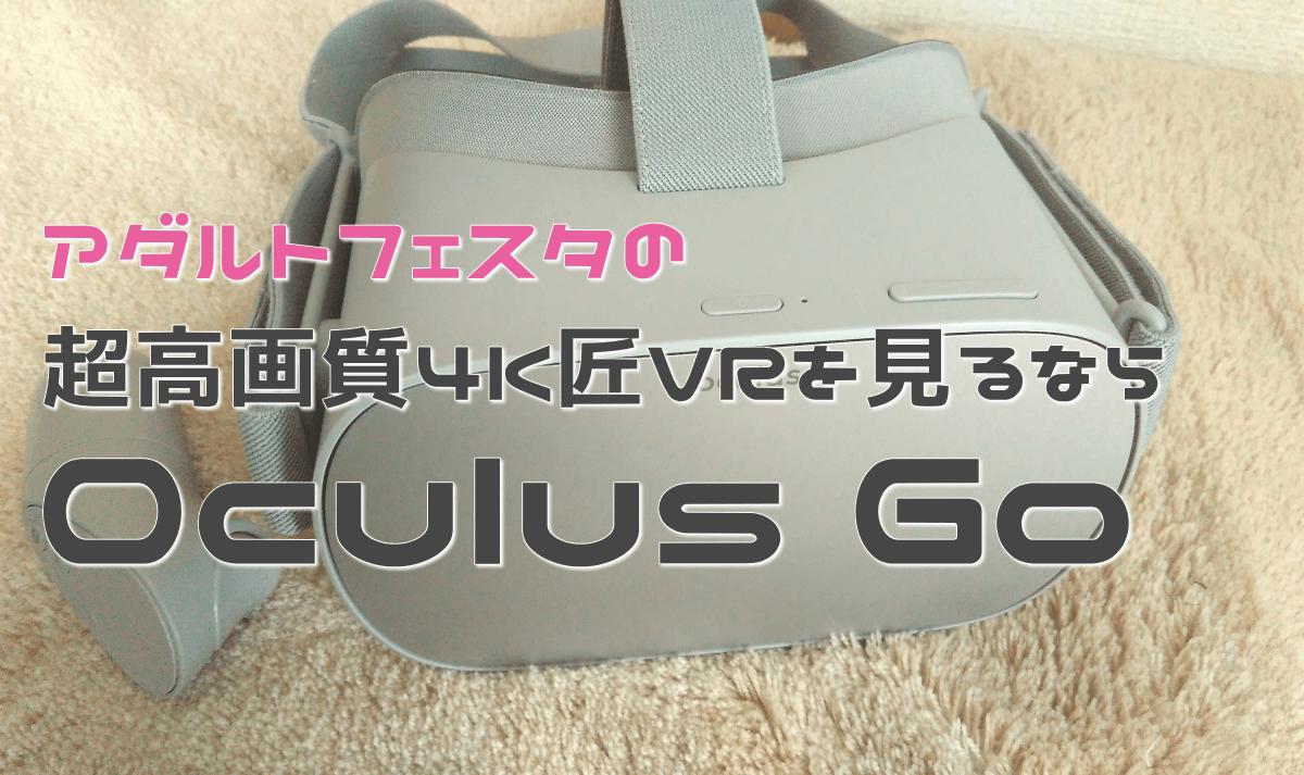 OculusGoでアダルトフェスタの4KVRを見た感想と視聴方法