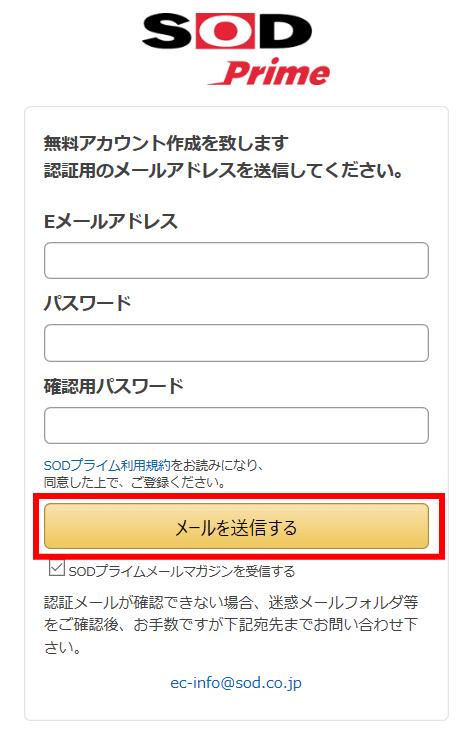 メールアドレスとパスワードを記入