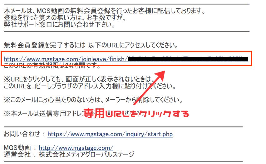 MGS動画確認メールで登録完了