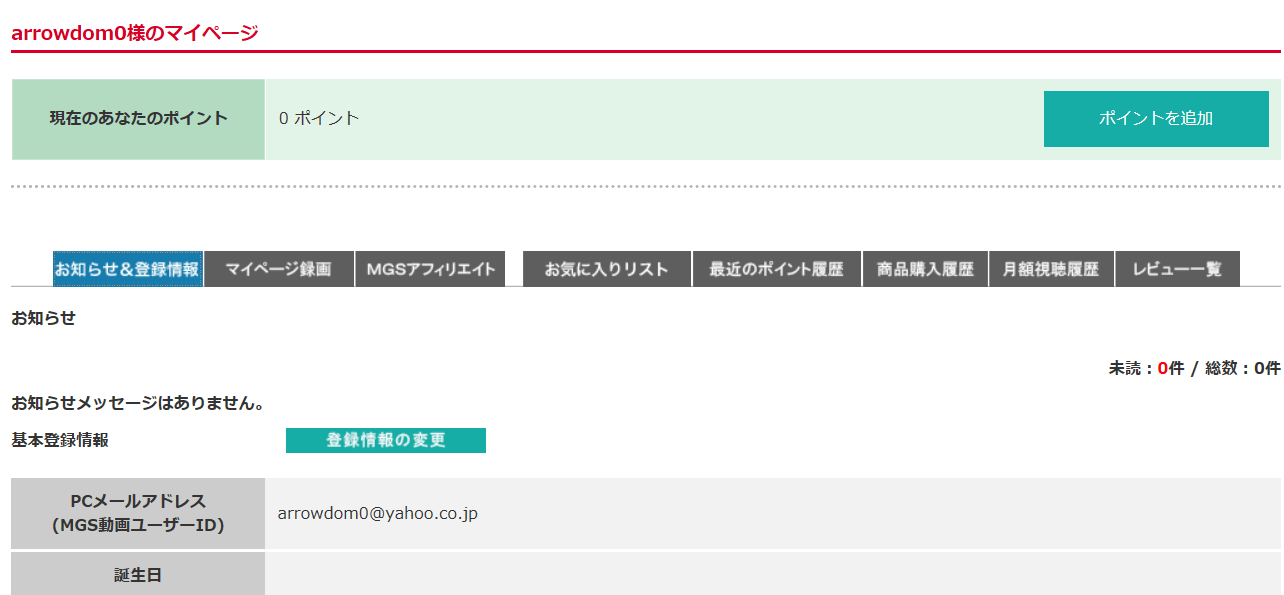 MGS動画マイページを確認