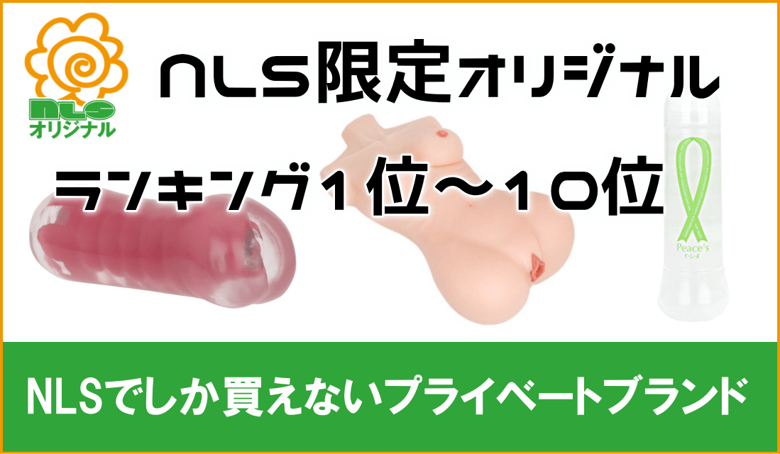 NLSのオナホBEST10【2020年最新版】