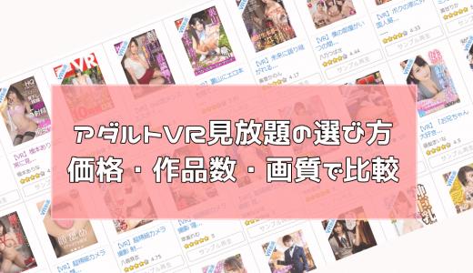 【無料体験あり】アダルトVR見放題の選び方