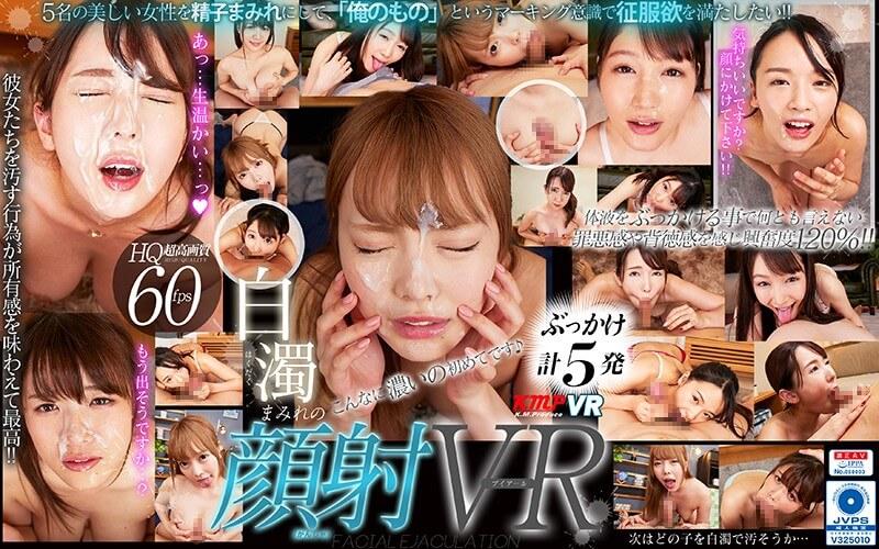 5人の美女たちの顔にぶっかけられるVR