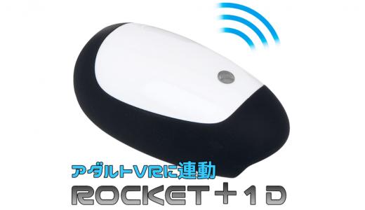 電動オナホ『ROCKET+1D』のレビュー!VRと連動もできる
